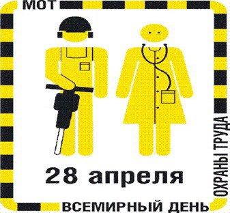 Сегодня всемирный день охраны труда! В этом году девиз всемирного дня – «Стресс на рабочем месте»