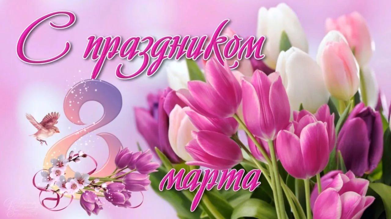 Надписью беги, поздравить с 8 марта женщин с открыткой