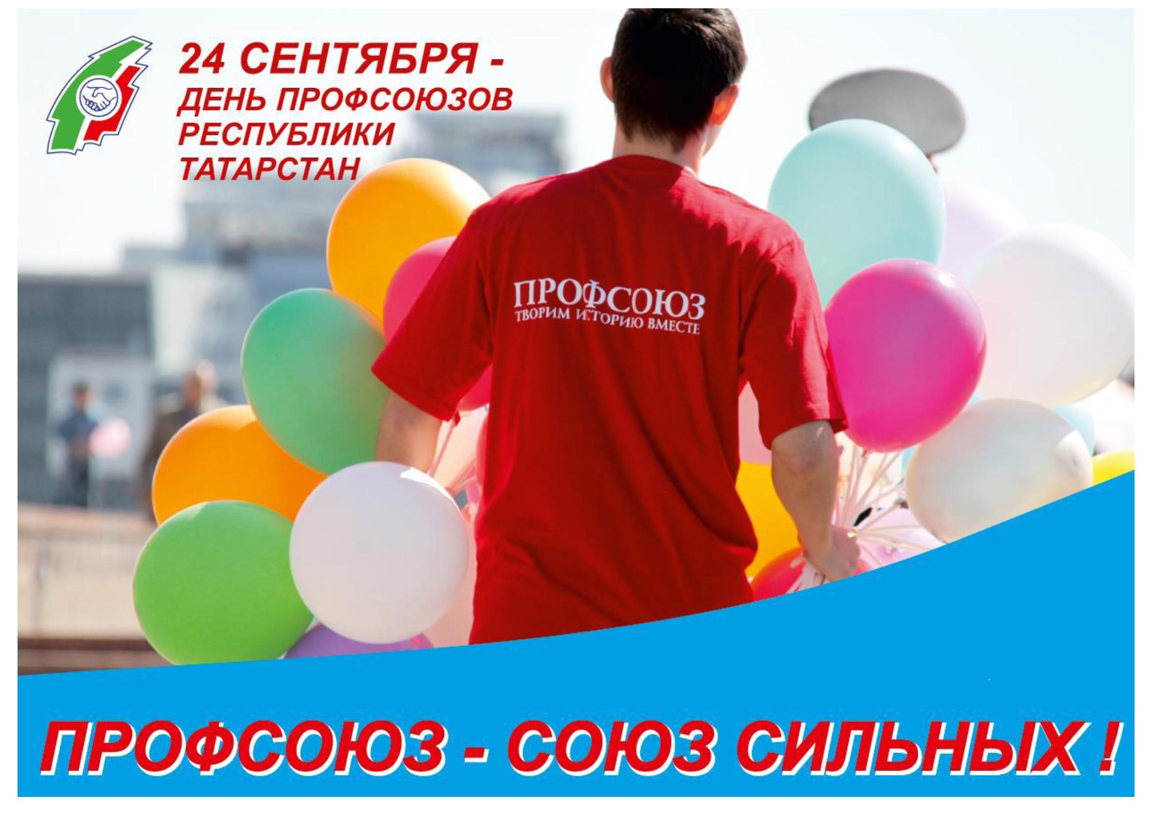 Днем рождения, открытки с днем профсоюзов рт